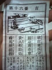 車田つかさ 公式ブログ/緑☆ 画像2
