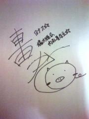 車田つかさ 公式ブログ/サイン☆ 画像1