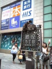 車田つかさ 公式ブログ/にゃんこ♪ 画像1