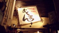 車田つかさ 公式ブログ/大阪と言えば… 画像1
