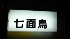 車田つかさ 公式ブログ/keep a smile 画像1