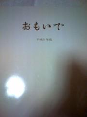 車田つかさ 公式ブログ/今… 画像1