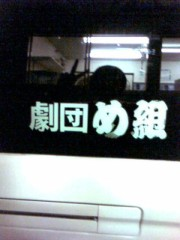 車田つかさ 公式ブログ/☆千秋楽☆ 画像1