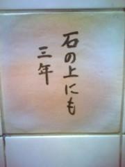 車田つかさ 公式ブログ/サービスエリアのトイレから一言 画像1