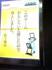 車田つかさ 公式ブログ/これ! 画像1