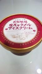 小林梨沙 公式ブログ/生キャラメルアイス 画像1