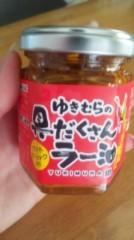 小林梨沙 公式ブログ/食べるラー油ちゃん 画像1