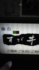 小林梨沙 公式ブログ/仙台キター 画像2