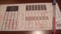 小林梨沙 公式ブログ/新宿ラーメンの旅 画像3