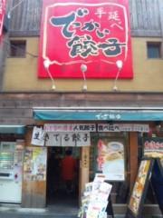 小林梨沙 公式ブログ/でっかい餃子のお店へ行ってきました 画像1