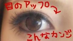 小林梨沙 公式ブログ/お気に入りカラコンプレミアイズ 画像2