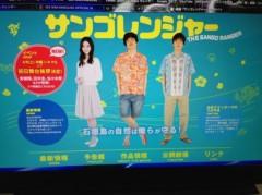 SHINGO☆(SEX MACHINEGUNS) 公式ブログ/サンゴレンジャー 画像1