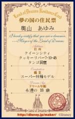 奥山あゆみ 公式ブログ/夢と魔法の王国♪ 画像1