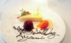 奥山あゆみ 公式ブログ/Birthdayその5♪くらい(笑) 画像3