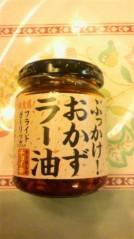 奥山あゆみ 公式ブログ/食べるラー油☆ 画像1
