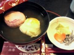 奥山あゆみ 公式ブログ/おはようございます♪ 画像2