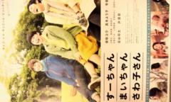 奥山あゆみ 公式ブログ/すーちゃん。まいちゃん。さわ子さん。 画像1
