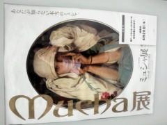 奥山あゆみ 公式ブログ/なぜなの?!(・д・) 画像1