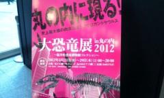 奥山あゆみ 公式ブログ/恐竜さんヾ(≧∇≦) 画像2