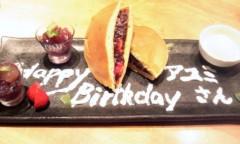 奥山あゆみ 公式ブログ/Birthdayその3♪ 画像3