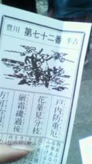 奥山あゆみ 公式ブログ/半吉って… 画像1