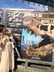 奥山あゆみ 公式ブログ/恐竜さん(*^^*) 画像1