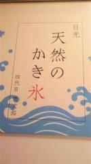 奥山あゆみ 公式ブログ/かき氷(≧▽≦) 画像1