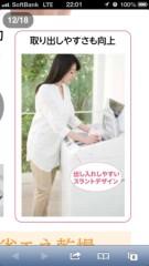 奥山あゆみ 公式ブログ/お知らせです(^-^) 画像3