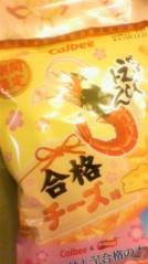 奥山あゆみ 公式ブログ/合格?(>▽<) 画像1