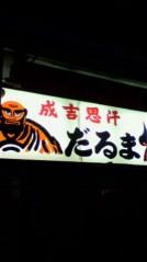 奥山あゆみ 公式ブログ/ ジンギスカ〜ン(≧▽≦) 画像2