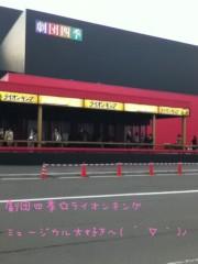 北原麻有 公式ブログ/劇団四季! 画像1