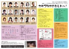 井上あかね 公式ブログ/☆主演舞台のお知らせ☆ 画像1
