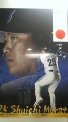 井上あかね 公式ブログ/頑張れ横浜! 画像1