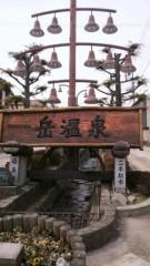 井上あかね 公式ブログ/さらば岳温泉(_´Д`)ノ~~ 画像1