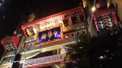 井上あかね 公式ブログ/独り中華街 画像1