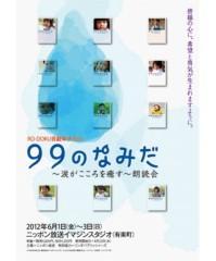 井上あかね 公式ブログ/RO-DOKU 音戯草子2012 99のなみだ 画像1
