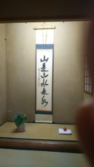 佐藤太三夫 公式ブログ/赤坂見附に御抹茶をしに 画像1