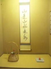 佐藤太三夫 公式ブログ/今日お抹茶 画像1
