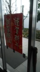 佐藤太三夫 公式ブログ/今日は新年射会 画像1