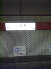 佐藤太三夫 公式ブログ/東京? 画像1