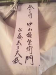 佐藤太三夫 公式ブログ/京都の仕事 画像1