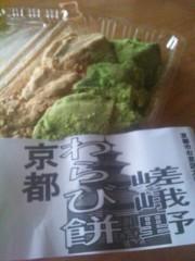 佐藤太三夫 公式ブログ/わらび餅 画像2