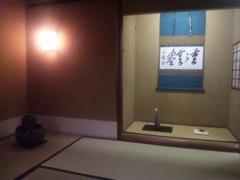佐藤太三夫 公式ブログ/お抹茶してきました 画像1