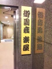 佐藤太三夫 公式ブログ/千秋楽 画像2