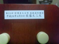 佐藤太三夫 公式ブログ/日曜日の奉納遠的で 画像2