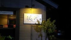 佐藤太三夫 公式ブログ/今日のお店の看板です。 画像1