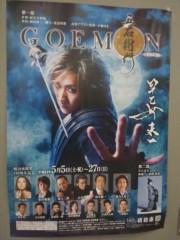 佐藤太三夫 公式ブログ/新しいポスター 画像1
