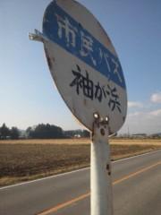 佐藤太三夫 公式ブログ/バス停 画像2