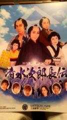 佐藤太三夫 公式ブログ/お抹茶の後は三越劇場に 画像1