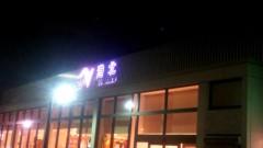 佐藤太三夫 公式ブログ/京都に向かってます 画像1